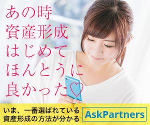 askpartners