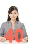 40代からはじめる資産形成・資産運用方法